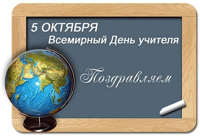 5 октября День учителя015