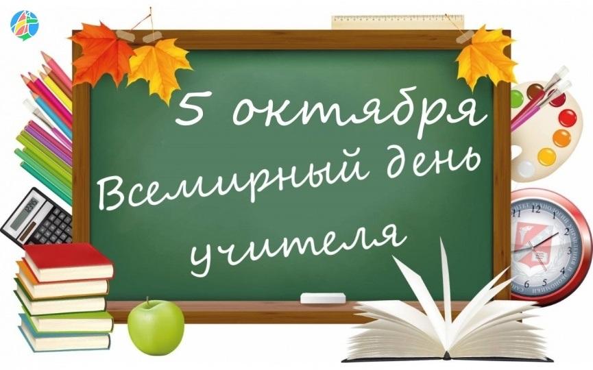 5 октября День учителя017