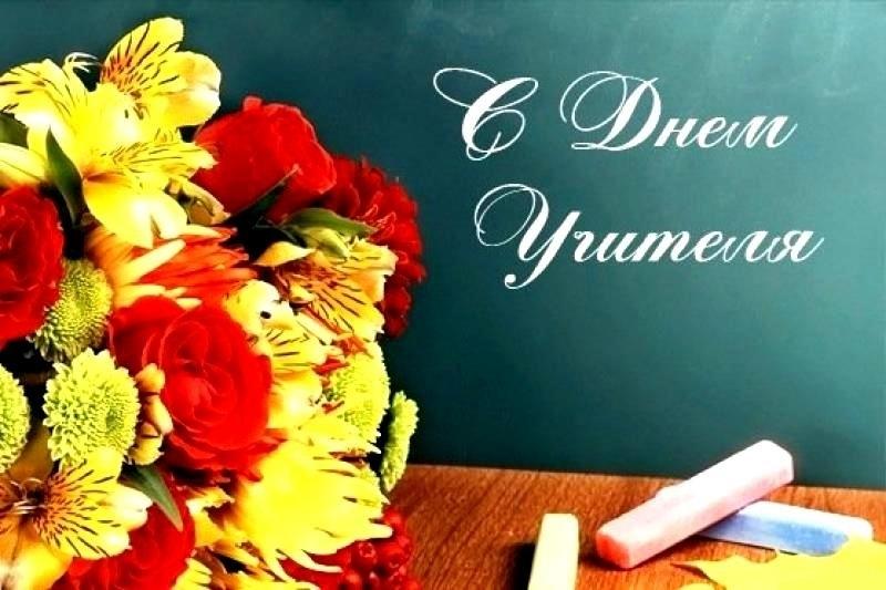 5 октября День учителя022