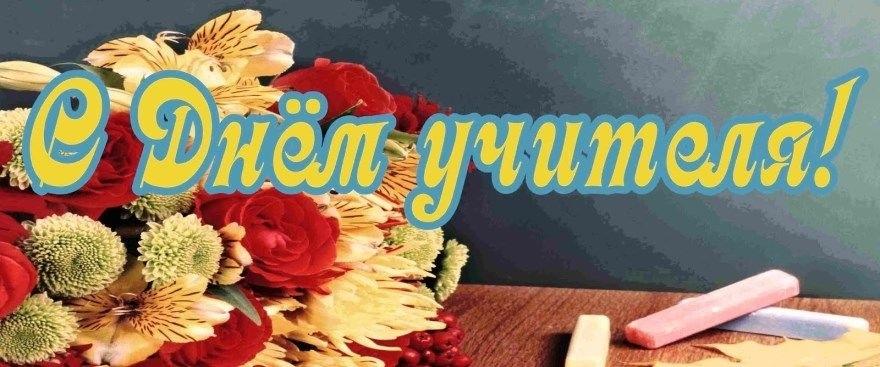 5 октября международный день учителя картинки и открытки001