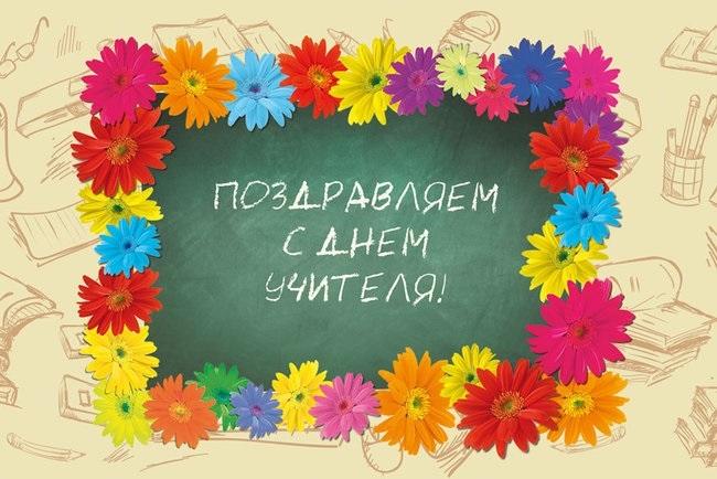 5 октября международный день учителя картинки и открытки003