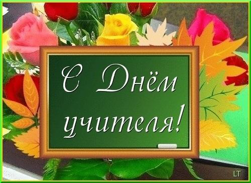5 октября международный день учителя картинки и открытки005