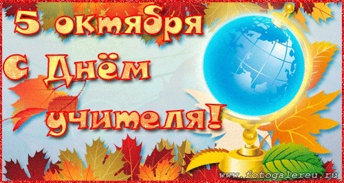 5 октября международный день учителя картинки и открытки010