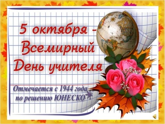 5 октября международный день учителя картинки и открытки013