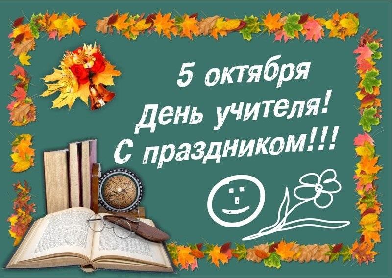 5 октября международный день учителя картинки и открытки017
