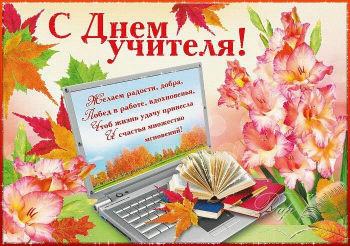 5 октября международный день учителя картинки и открытки018