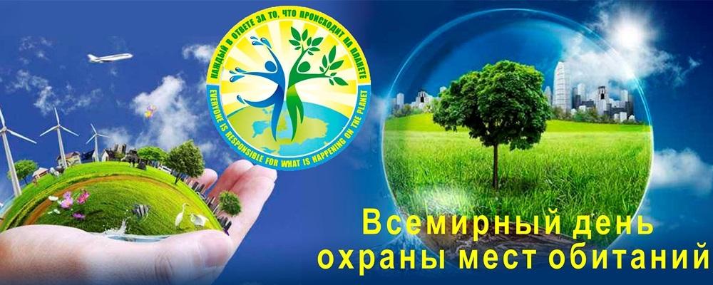 6 октября Всемирный день охраны мест обитаний005