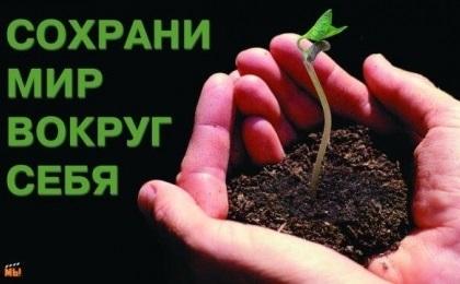6 октября Всемирный день охраны мест обитаний008