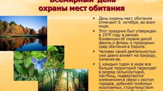6 октября Всемирный день охраны мест обитаний009