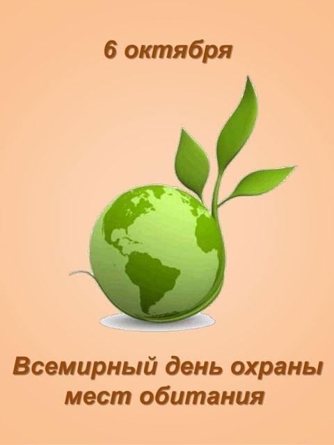 6 октября Всемирный день охраны мест обитаний013