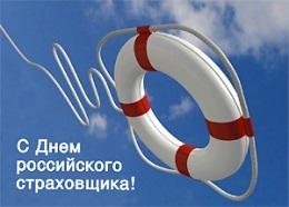 6 октября День российского страховщика001