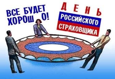 6 октября День российского страховщика002