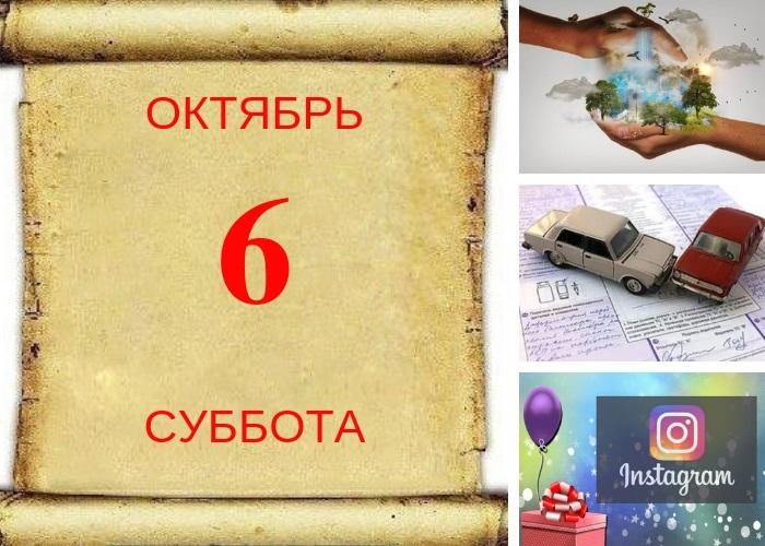 6 октября День российского страховщика003
