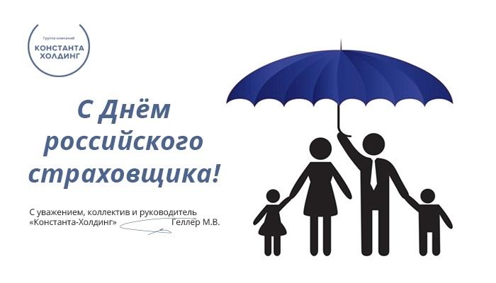6 октября День российского страховщика004