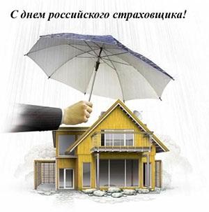 6 октября День российского страховщика005