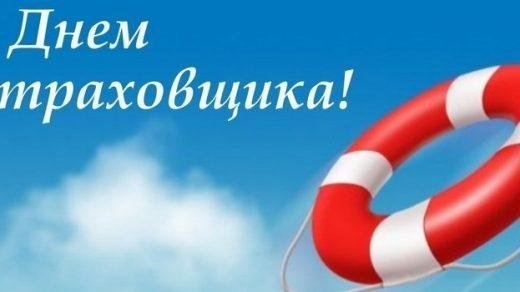 6 октября День российского страховщика006