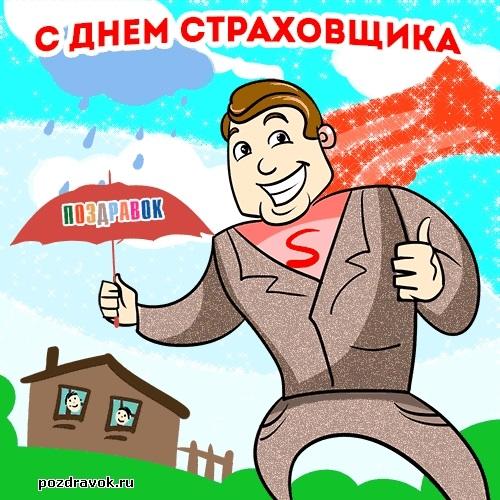 6 октября День российского страховщика008