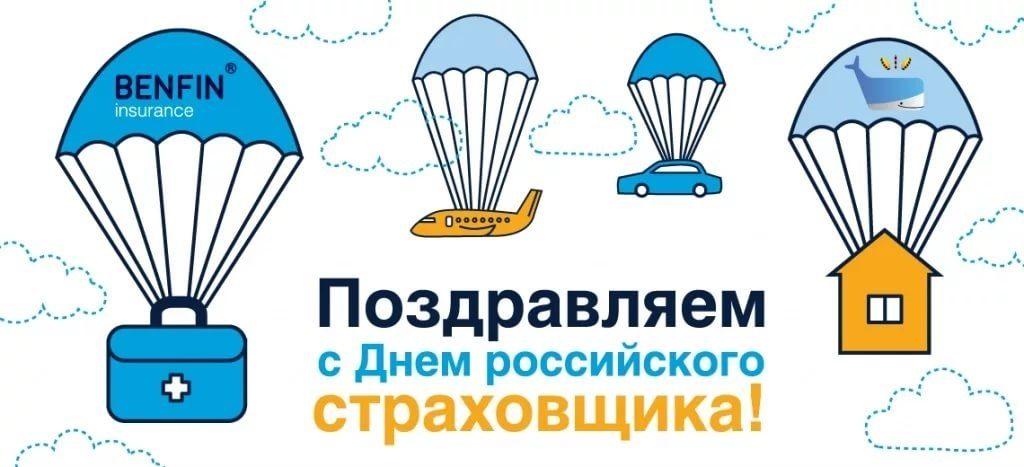 6 октября День российского страховщика009