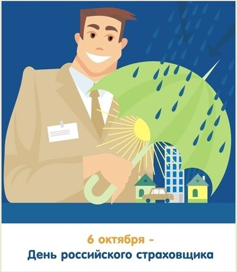 6 октября День российского страховщика012