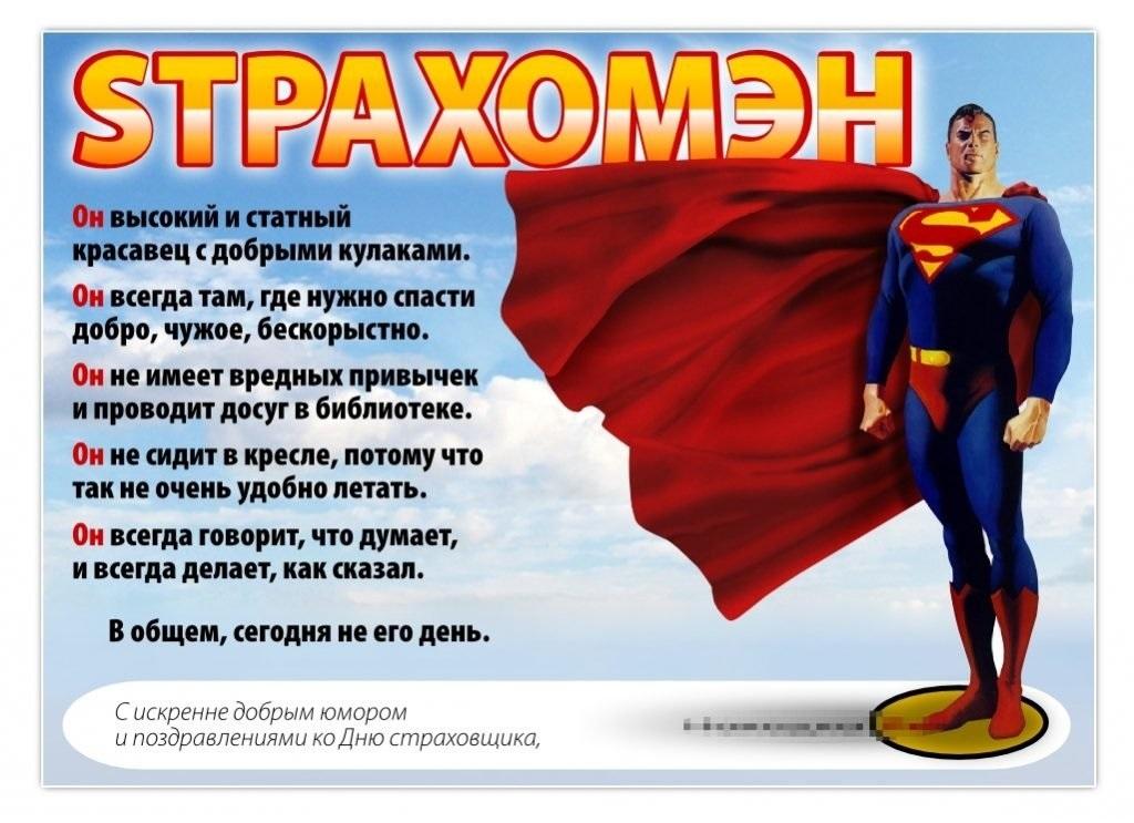 6 октября День российского страховщика014