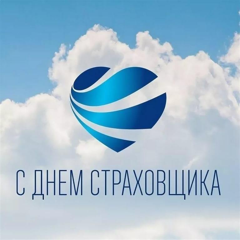 6 октября День российского страховщика015