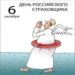 6 октября День российского страховщика016