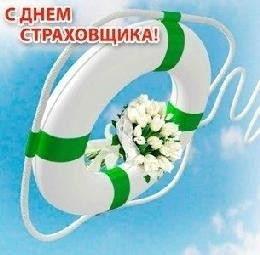 6 октября День российского страховщика017