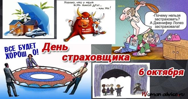 6 октября День российского страховщика018