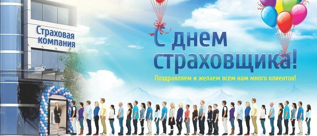 6 октября День российского страховщика019