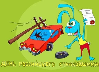 6 октября День российского страховщика021