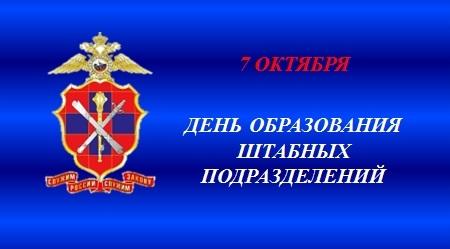 7 октября День образования штабных подразделений МВД РФ001