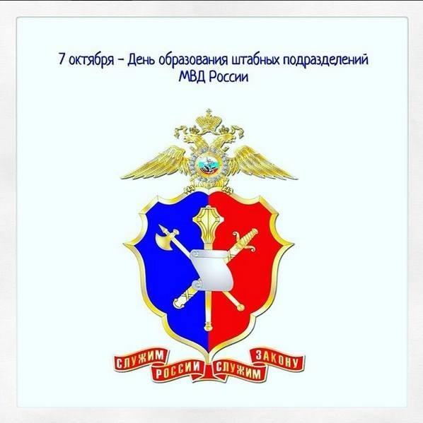 7 октября День образования штабных подразделений МВД РФ006