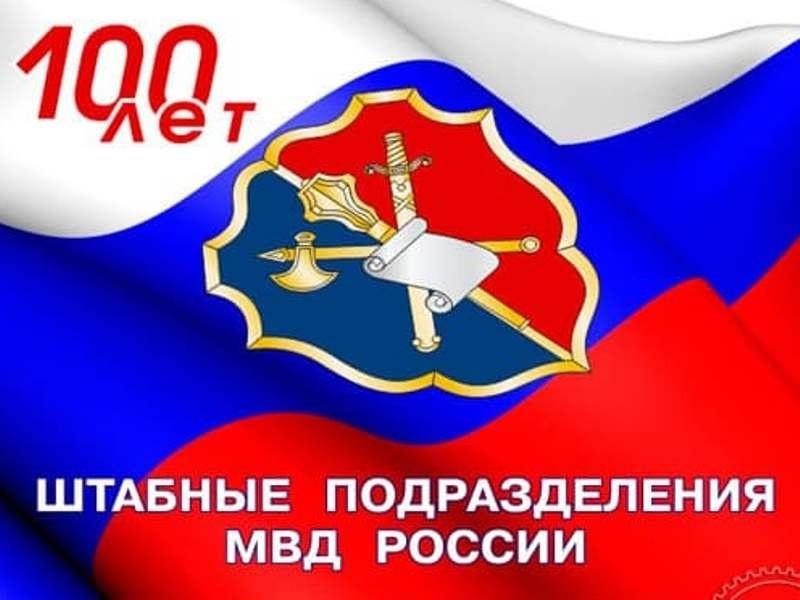7 октября День образования штабных подразделений МВД РФ009