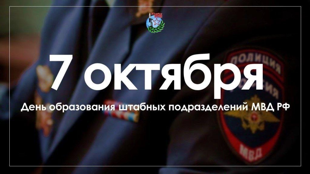 7 октября День образования штабных подразделений МВД РФ013
