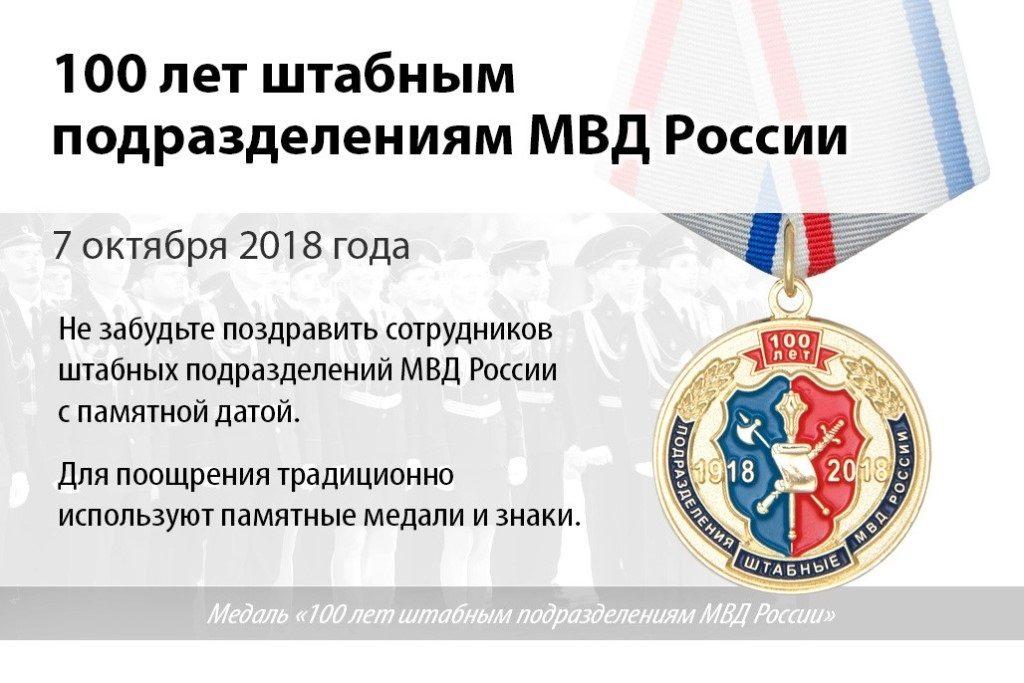 7 октября День образования штабных подразделений МВД РФ015