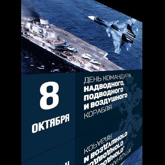 8 октября День командира корабля (надводного, подводного и воздушного)005