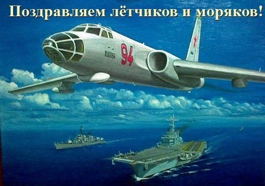 8 октября День командира корабля (надводного, подводного и воздушного)009