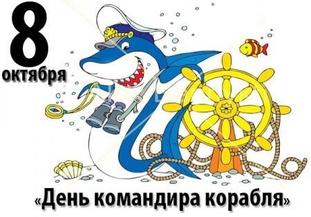 8 октября День командира корабля (надводного, подводного и воздушного)011