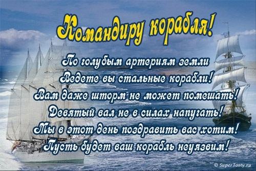 8 октября День командира корабля (надводного, подводного и воздушного)014