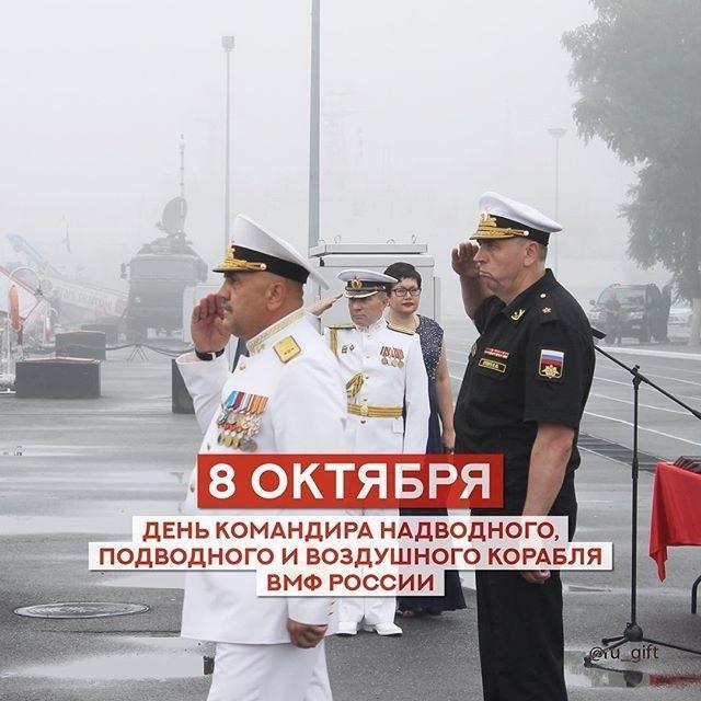 8 октября День командира корабля (надводного, подводного и воздушного)016