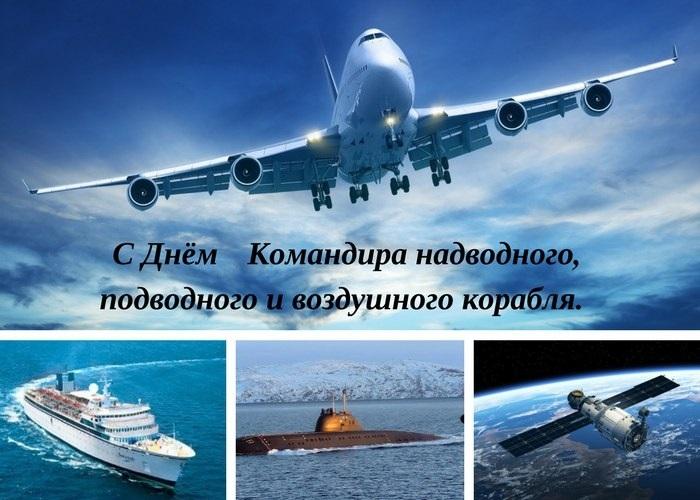 8 октября День командира корабля (надводного, подводного и воздушного)017