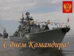 8 октября День командира корабля (надводного, подводного и воздушного)019