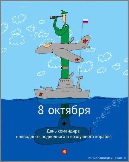 8 октября День командира корабля (надводного, подводного и воздушного)020