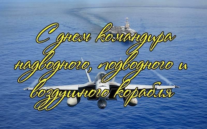 8 октября День командира корабля (надводного, подводного и воздушного)021