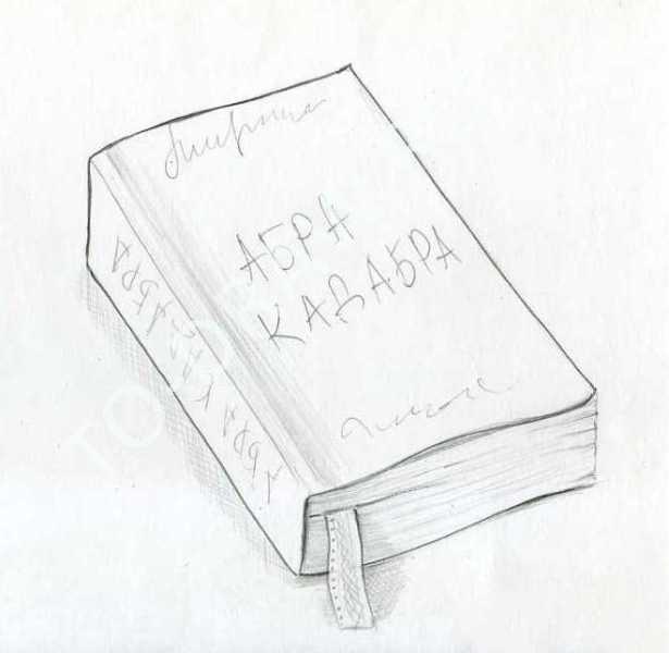 Cтопка книг черно-белые картинки - подборка (9)