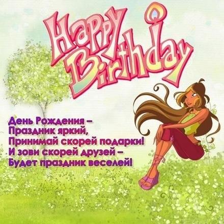 Винкс картинки с днем рождения007