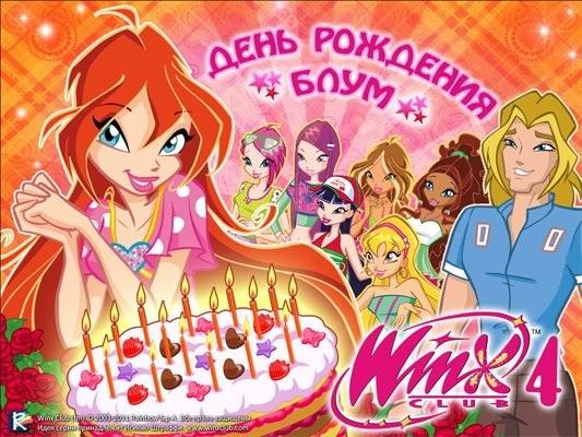 Винкс картинки с днем рождения010