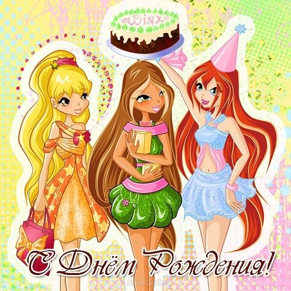 Винкс картинки с днем рождения017