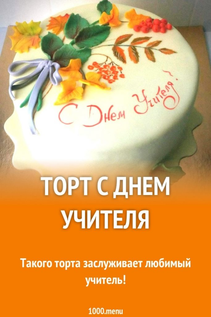 Вкусные фото тортов на день учителя006