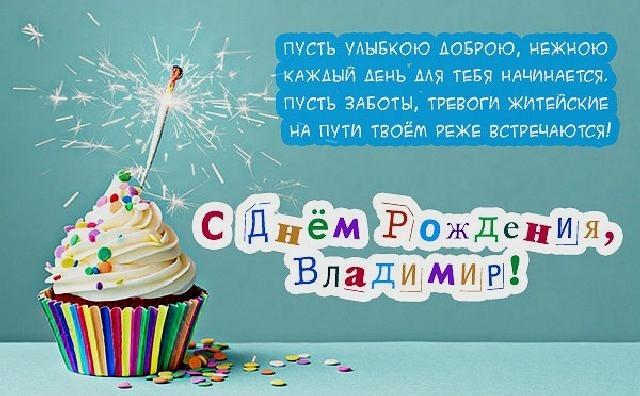 Вова с днем рождения фото007